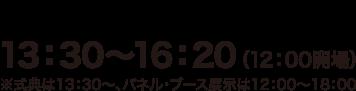 13:30~16:20(12:00開場)※式典は13:30~、パネル・ブース展示は12:00~18:00