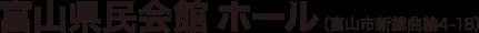 富山県民会館ホール(富山市総曲輪4-18)